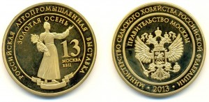 Медаль Зол осень 2013