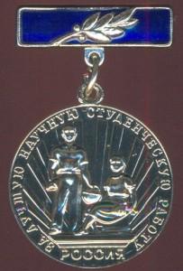 Медаль Ивана Ш