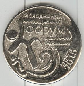 Медаль МИФ 5 2015