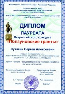 Ползун грант Сутягин
